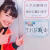 エーライツ公式Facebook&原田明莉ちゃん♪