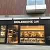 世界で2番目のMoleskine Caféが北京三里屯にオープン♡