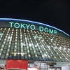 【スタジアム観戦記】東京ドーム:野球観戦以外の楽しみ満載