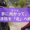 「北海道一周」夢に向かって進路を北へ!! 出会いに感謝のバイク旅!! 第五部「ninja250」