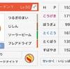 【S14】剣舞リザY