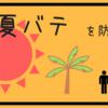 【暑くてやる気が出ないって時にはこれっ!】夏バテ対処法。(152日目)