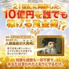 たった1年半で、50万円を1億円にしたビットコイン秘話!?
