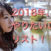 2018年、やりたいことリスト!!