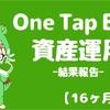 【16ヶ月経過】One Tap BUYで資産運用_評価損益+7540円