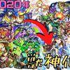 【モンスト】2020年の獣神化は化け物揃い!?強いキャラランキング!~ベスト10~