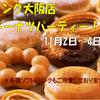 「ドーナツパーティー」最終日、大阪店・東京江戸川店中古情報、チームエルモアやりました‼