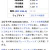 ウィキペディアの携帯用サイトはiPhoneフレンドリー