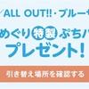 【舞台めぐり】埼玉×アニメ・マンガ横断ラリー 第5弾[熊谷市:ALLOUT‼&ブルーサーマル]