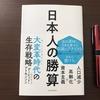 【書評】『日本人の勝算』デービッド・アトキンソン