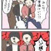 4コマ漫画「勝負」