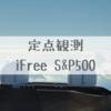 定点観測 - iFree S&P500 インデックス (2017/12/29時点)