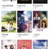 韓国ドラマ 無料で見放題アプリ 土豆を紹介