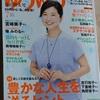 『ゆうゆう』7月号・夏の特大号発売