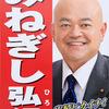 2014/02/16 日野市議会議員選挙 みねぎし弘行(公明党)の選挙ポスター