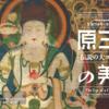 『横浜美術館開館30周年記念 生誕150年・没後80年記念  原三溪の美術 伝説の大コレクション』