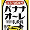 世界的なバナナ危機がやってきていた!?コストコにバナナが売ってません!