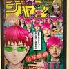週刊少年ジャンプNo.46 磯部磯兵衛物語最終回!なお話です。