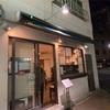 食べログラーメン百名店#24 「メンドコロ キナリ」は、レアチャーシュー好き集まれ~って感じのお店ですぞ!