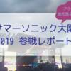 【アラフォー女子による】サマーソニック大阪2019 参戦日記【8/16(金)台風の翌日】