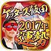 無料App-エンタメのランキング(2017/04/04)