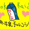 #牛乳チャレンジ ヨーグルトメーカーを買ったら牛乳消費量が4倍に?!