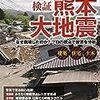『検証熊本大地震:なぜ倒壊したのか?プロの視点で被害を分析』