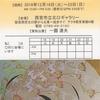 第7回 圓の会 木版画作品展