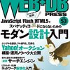 これは買い!!WEB+DB PRESS Vol.53