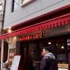 六本木「 ハバナ カフェ (HAVANA CAFE) 」六本木で手軽にたのしめるメキシコ料理