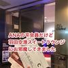 ANAの平会員だけど羽田空港スイートラウンジを堪能してきた