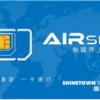 1日単位で契約できるSIMカード! AIR sim リーズナブルで世界中で使える!