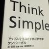 【読書】Think Simple アップルを生み出す熱狂的哲学を読んで