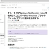 公式チュートリアルの「Azure Notification Hubs を使用してユニバーサル Windows プラットフォーム アプリに通知を送信する」を試す 前編