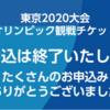 【東京オリンピック】今からでもチケットを購入できる方法まとめ