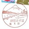 静岡大橋から見る富士山と、松林【静岡みずほ】風景印