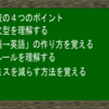 早稲田法英語過去問大問7対策9―英作文の事前準備を行う!―