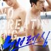 韓国映画「君に泳げ!」