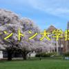 ワシントン大学探検(1) ~噴水・スザロ図書館・オデガード図書館・UWタワー~