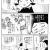 【日常漫画】日常ろぐ。(4)~女子高生の会話をきいて「高校生はいいよな~」が幻想だと悟った件~