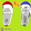 靴の買い換え時期【今週のお題】