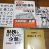 本5冊無料でプレゼント!(2985冊目)