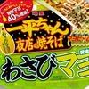 明星 一平ちゃん夜店の焼そば わさびマヨ醤油味 特製マヨ40%増量 99+税円