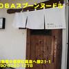 鶏SOBAスプーンヌードル〜2021年7月18杯目〜