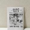 井戸端会議・アーカイブやコレクションについて9/13