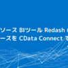 オープンソースのBIツール RedashのデータソースをCData Connect で拡張:kintone 編