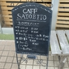 CaféSatobito、テイクアウトから営業再開。実習地特産品の不定期販売も予定!