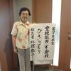 まつろはぬ(服従しない)人々の歴史ある岩手県で第63回日本母親大会