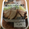 今夜のおつまみ!セブンイレブン『シュラスコ風 豚のスパイシー焼き』を食べてみた!