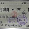 【営業規則系】 途中下車できない乗車券でも下車可能な駅。特別下車の話。(一時出場)